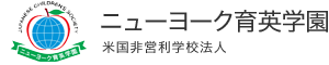 ニューヨーク育英学園 米国非営利学校法人1979創立