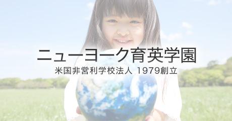育英オンライン国算教室