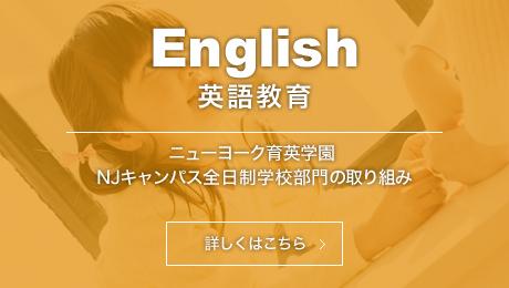English 英語教育 詳しくはこちら