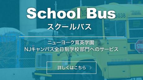 School Bus スクールバス 詳しくはこちら