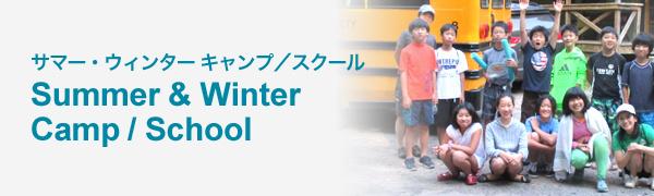 サマー・ウィンター キャンプ/スクール Summer & Winter Camp/ School