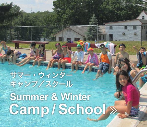 サマースクールキャンプ Summer School Camp