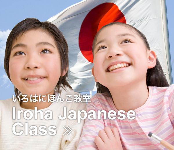 いろはにほんご教室 Iroha Japanese Class