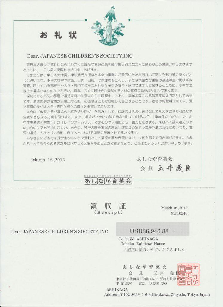 ashinaga-01
