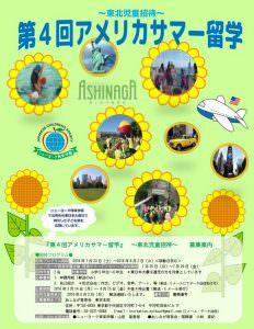 summer_ryugaku_front