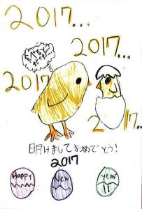 【平成29年 年賀状】 ブッキャーナン ソレイ(サタデーNJ小3)