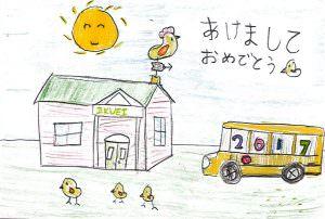 【平成29年 年賀状】 フロスト 莉菜(サタデーNJ小2)