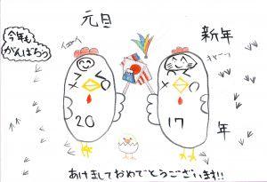 【平成29年 年賀状】廣井 優貴子(サタデーNJ小5)