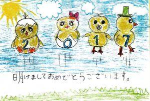 【平成29年 年賀状】穗刈 理沙(サタデーNJ小4)