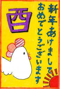 【平成29年 年賀状】第4位 小林 美遥(サタデーNJ小5)