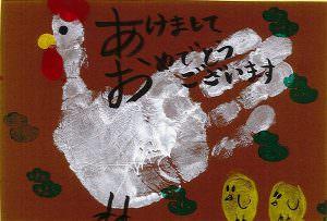 【平成29年 年賀状】第2位 小毛田 慶花(サタデーNJ小4)