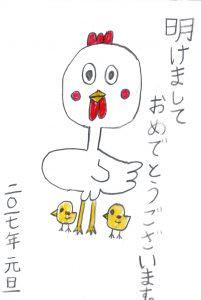 【平成29年 年賀状】大嶋 心夏(サタデーNJ小2)