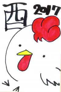 【平成29年 年賀状】第4位 笹原 和(サタデーNJ中1)