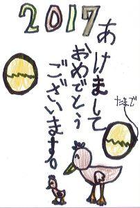 【平成29年 年賀状】佐藤 花音(サタデーNJ小1)