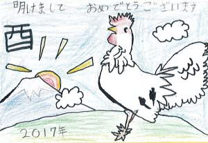【平成29年 年賀状】榛葉 悠人(サタデーNJ小3)