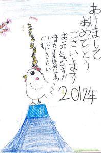 【平成29年 年賀状】 横山 真菜花(サタデーNJ小3)