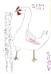 【平成29年 年賀状】 湯本 海美(サタデーNJ小1)