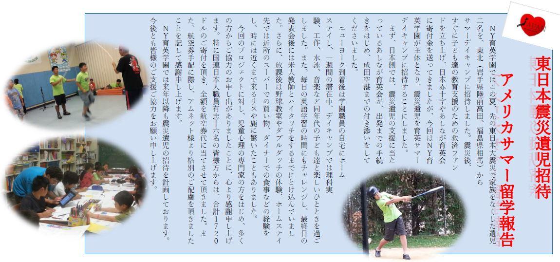 第1回アメリカサマー留学報告~東日本震災遺児招待