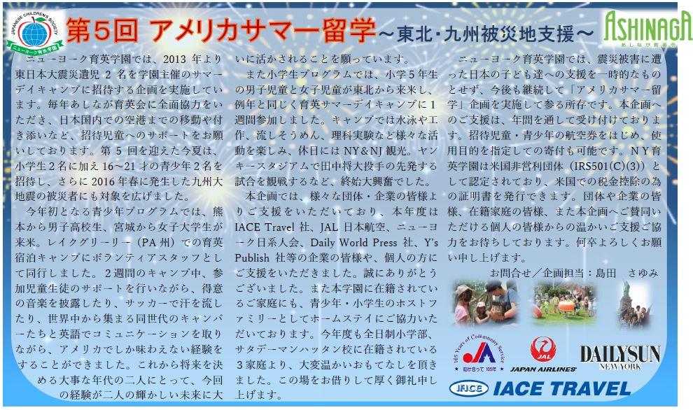 第5回アメリカサマー留学報告~東北・九州被災地支援