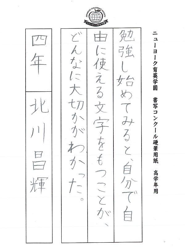 硬筆部門 優秀賞2