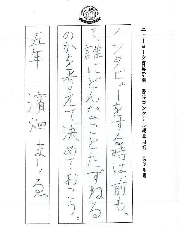 硬筆部門 優秀賞3