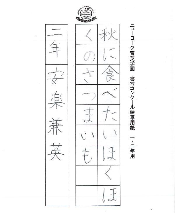 硬筆部門 学園長賞1
