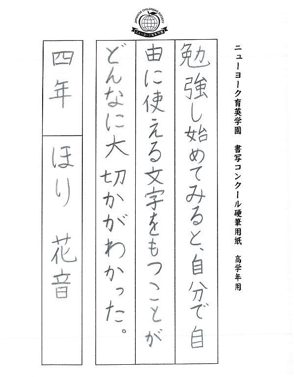 硬筆部門 学園長賞2