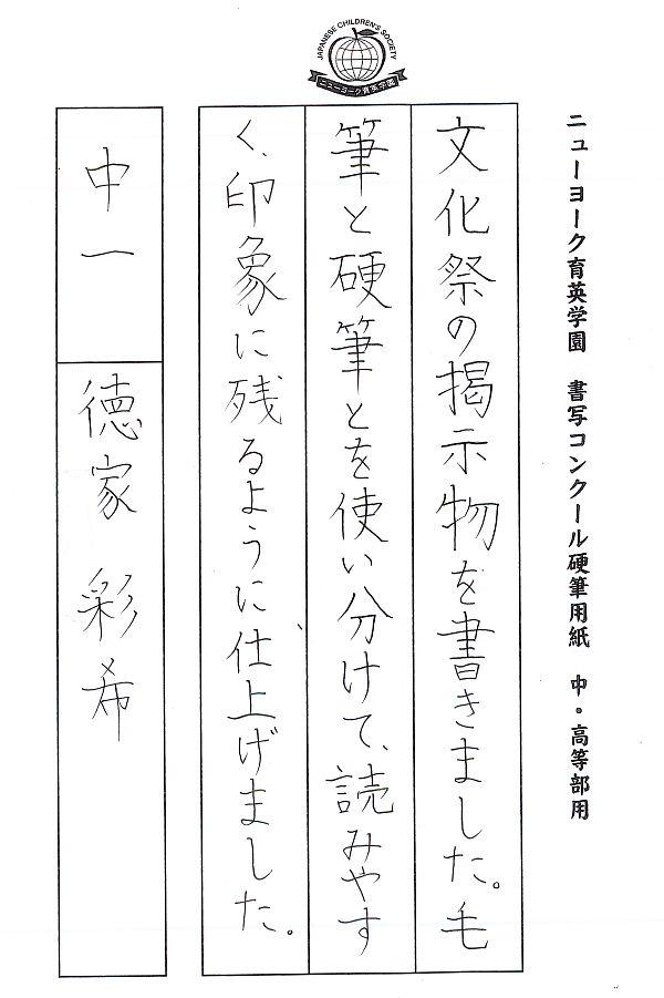 硬筆部門 学園長賞3
