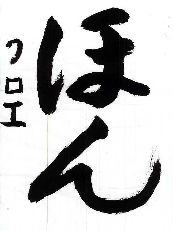 毛筆部門 優秀賞1