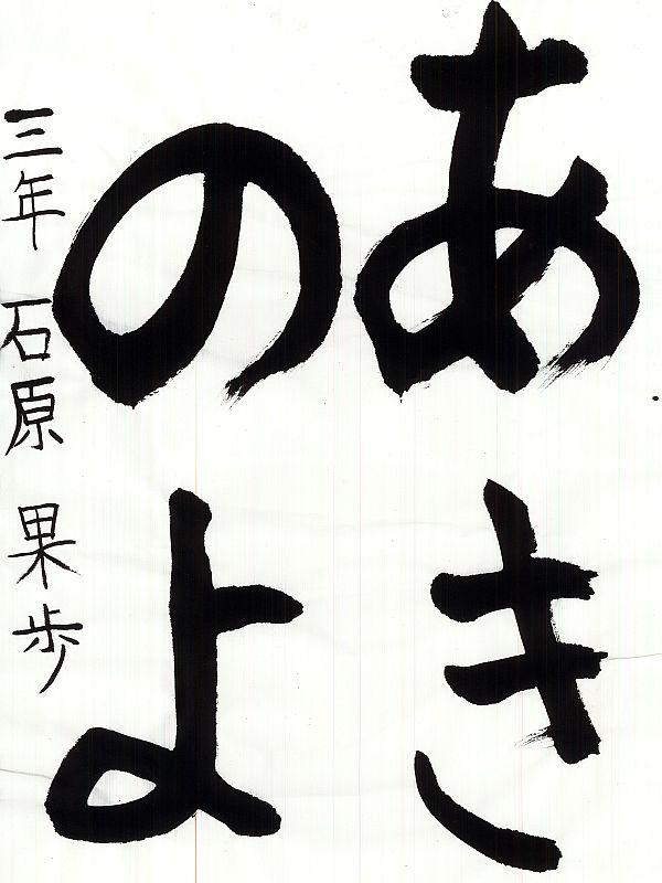 毛筆部門 優秀賞2