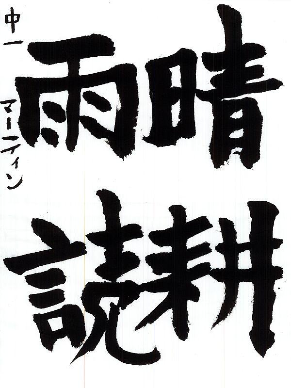 毛筆部門 優秀賞3