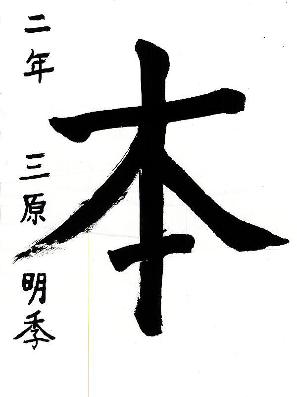 毛筆部門 学園長賞1