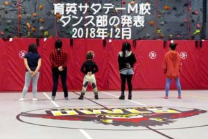 サタデーM校 アフタークラブ合同発表会:ダンス部
