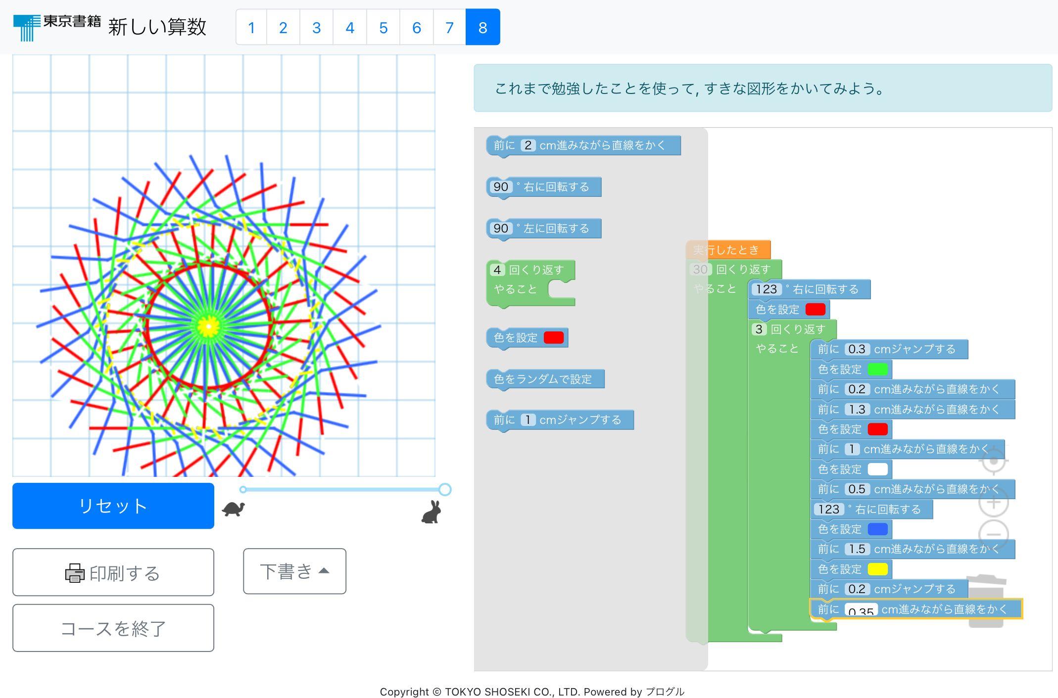 <算数>プログラミング ~多角形の描き方~